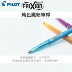 Pilot FriXion Ball Slim 038 擦擦隱形筆 LFBS18UF (0.38mm)