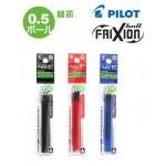 Pilot FriXion 系列擦擦隱形筆替芯 多色用 3支裝 LFBTRF-30EF/UF (0.38mm/0.5mm)