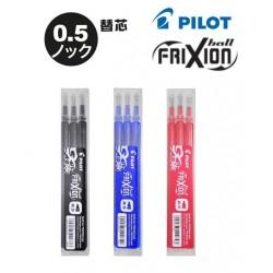 Pilot FriXion 系列擦擦隱形筆替芯 3支裝 BLS-FR5/7-S3N (0.5mm/0.7mm)
